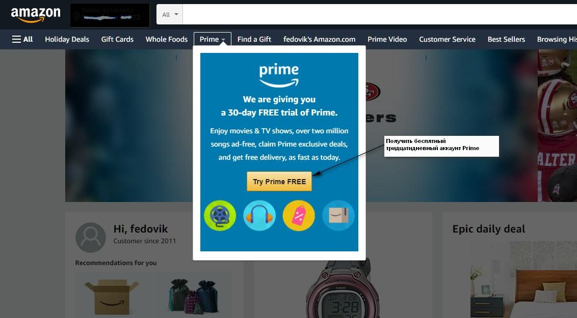 активировать Try Prime Free