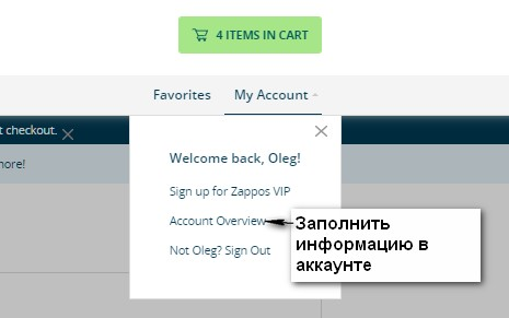 Account Overview zappos